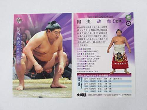 BBM2019 大相撲■レギュラーカード■23/阿炎 政虎/前頭