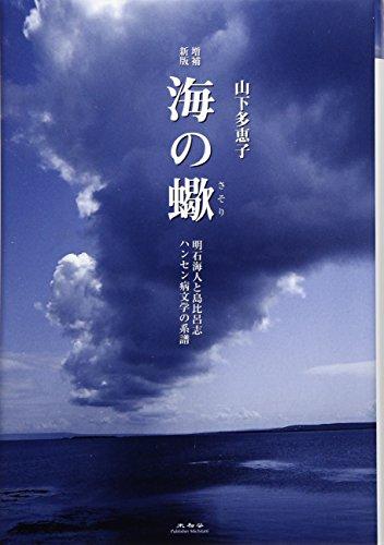 海の蠍 明石海人と島比呂志 ハンセン病文学の系譜 増補新版の詳細を見る