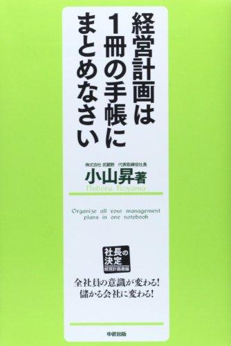 社長の決定【経営計画書編】経営計画は1冊の手帳にまとめなさい