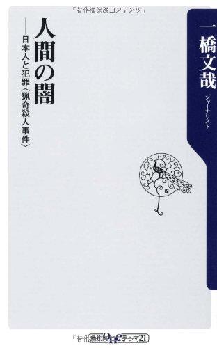 人間の闇  日本人と犯罪<猟奇殺人事件> (角川oneテーマ)の詳細を見る