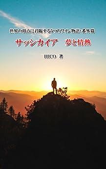 [HICO]のサッシカイア 夢と情熱 世界の頂点に君臨する5つのワイン物語・番外編