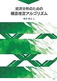 経済分析のための構造推定アルゴリズム 画像