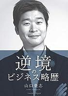 逆境のビジネス略歴~山口豪志編①~ (MyISBN - デザインエッグ社)