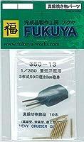 FUKUYA フクヤ 1/350 日本海軍 重巡用(高雄型、妙高型、最上型) 20cm砲身 10本