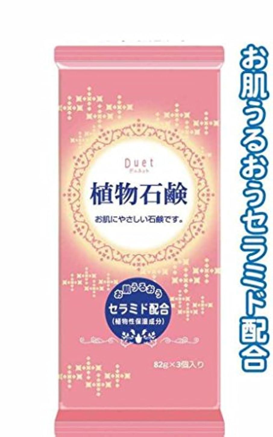 ポップランドリーマークされたデュエット植物石鹸82g×3個入フローラルの香り 【まとめ買い4個入り×320パック 合計1280個セット】 46-204