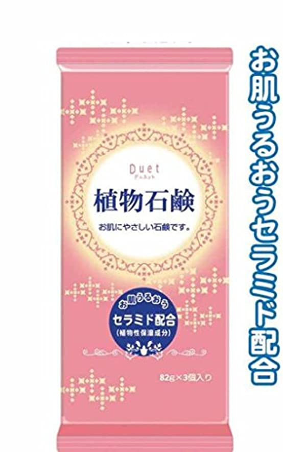 休日のホスト最愛のデュエット植物石鹸82g×3個入フローラルの香り 【まとめ買い4個入り×320パック 合計1280個セット】 46-204