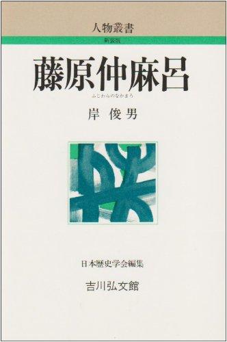 藤原仲麻呂 (人物叢書)