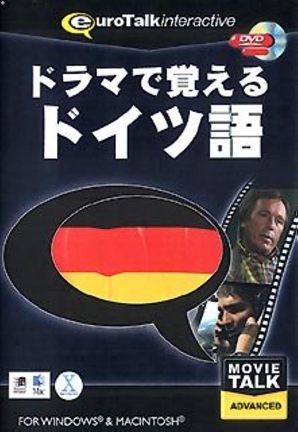 軽減ヒロイック札入れMovie Talk ドラマで覚えるドイツ語