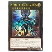 遊戯王 黒 ギャラクシーアイズFA・フォトン・ドラゴン(U)(VB17-JP002)