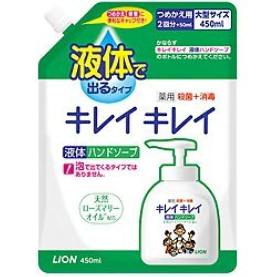 【ライオン】キレイキレイ 薬用ハンドソープ  詰替え用大型サイズ 450ml ×7個セット