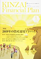 KINZAI Financial Plan No.407(2019年.1月 特集:2019年の資産運用アドバイス