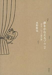 夢をかなえるゾウ 2巻 表紙画像