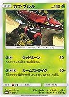 ポケモンカードゲーム/PK-SMH-010 カプ・ブルル
