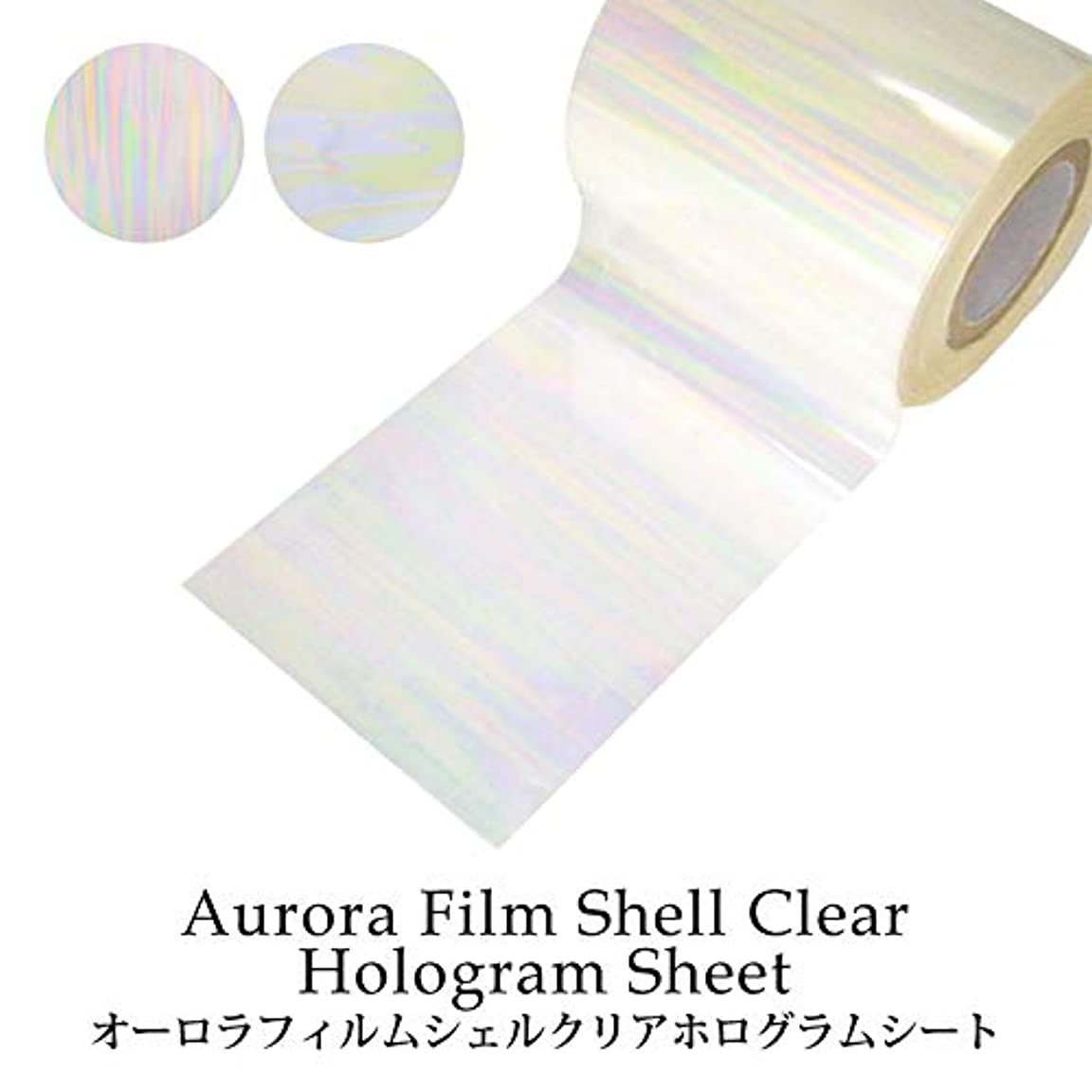 オーロラフィルム シェルクリア ホログラムシート(1-2) 1枚入り (2.シェルクリア(横))