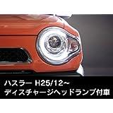 ビートソニック (Beat-Sonic) デイライトキット ハスラー・フレアクロスオーバー DLK10A