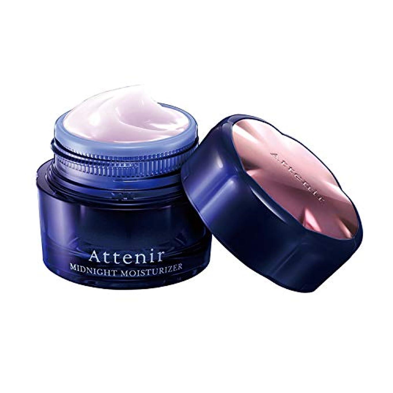 影響力のある毎日剥離アテニア ミッドナイト モイスチャライザー<春夏>30g ミッドナイト美容マスク