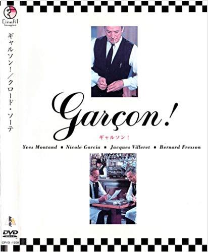 ギャルソン! [DVD]