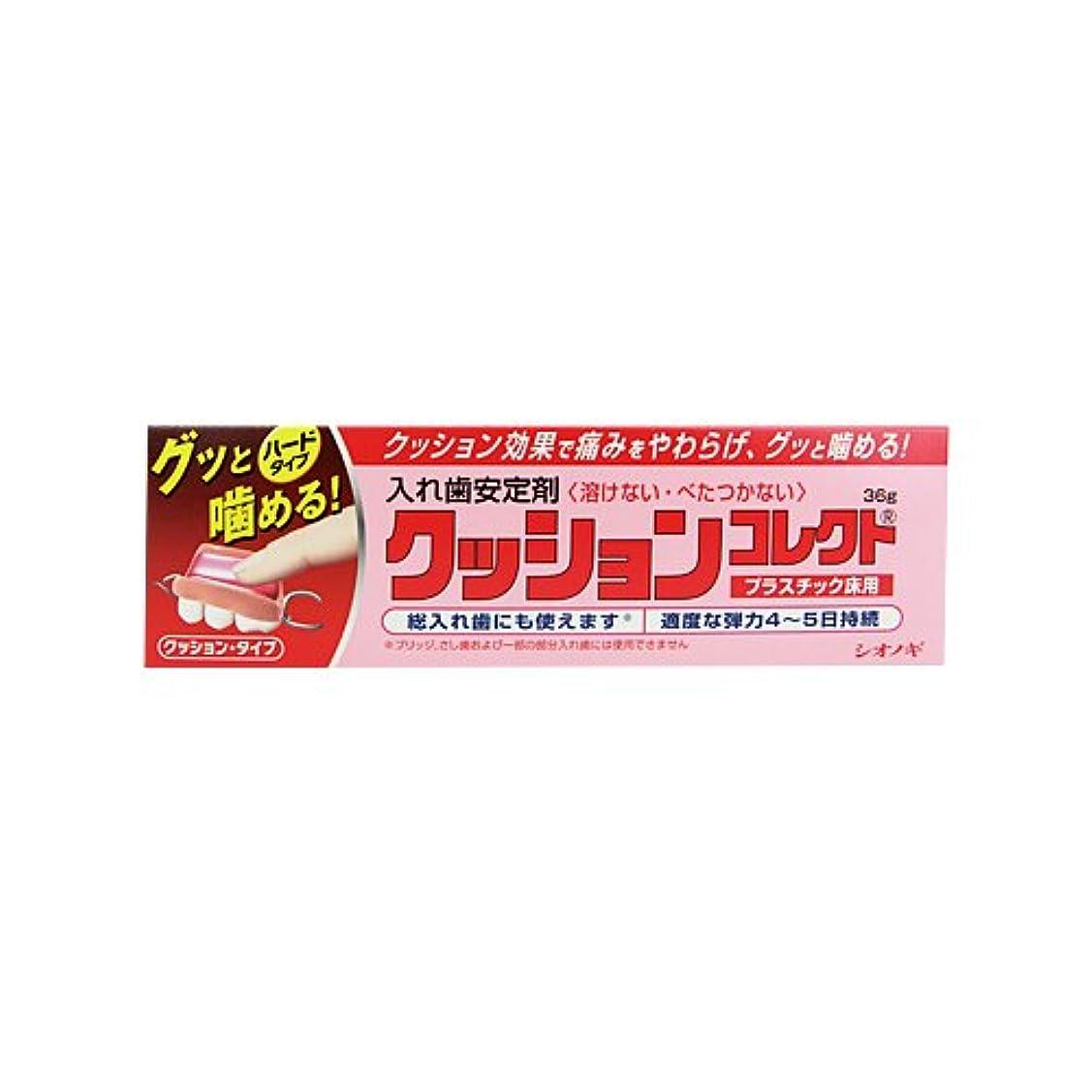 知恵腸選出するシオノギ製薬 クッションコレクト クッションタイプ 36g