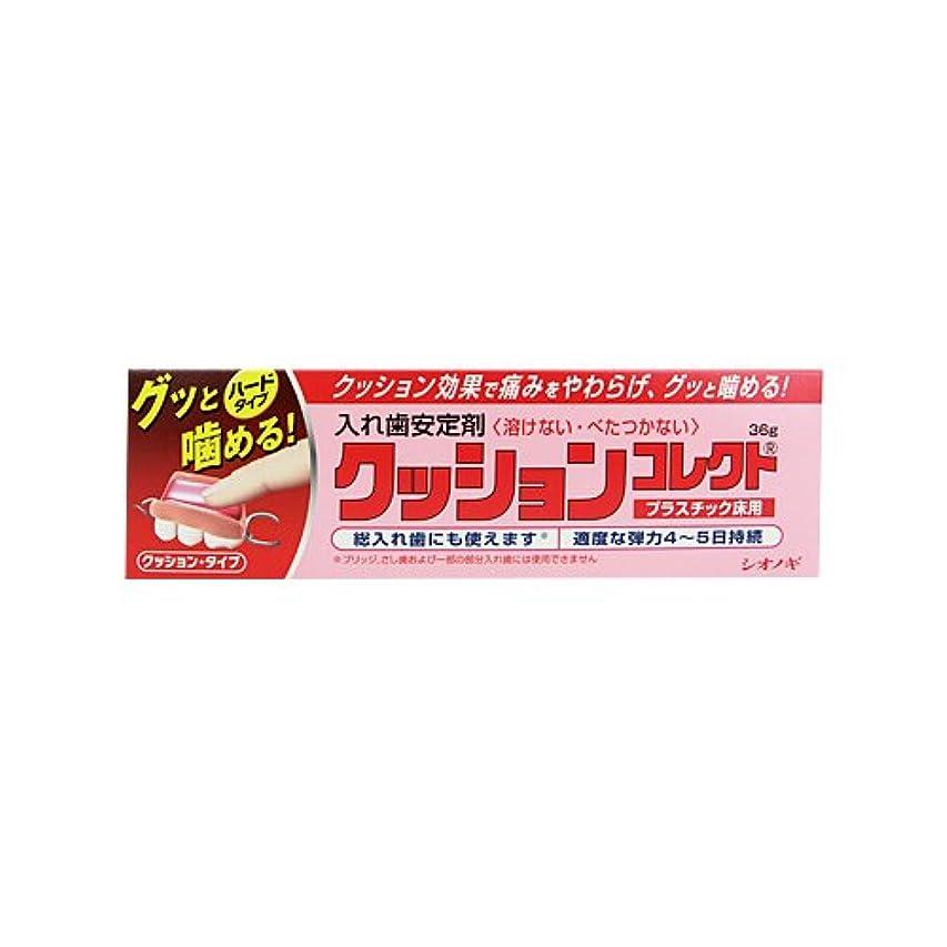 子数値記念日シオノギ製薬 クッションコレクト クッションタイプ 36g