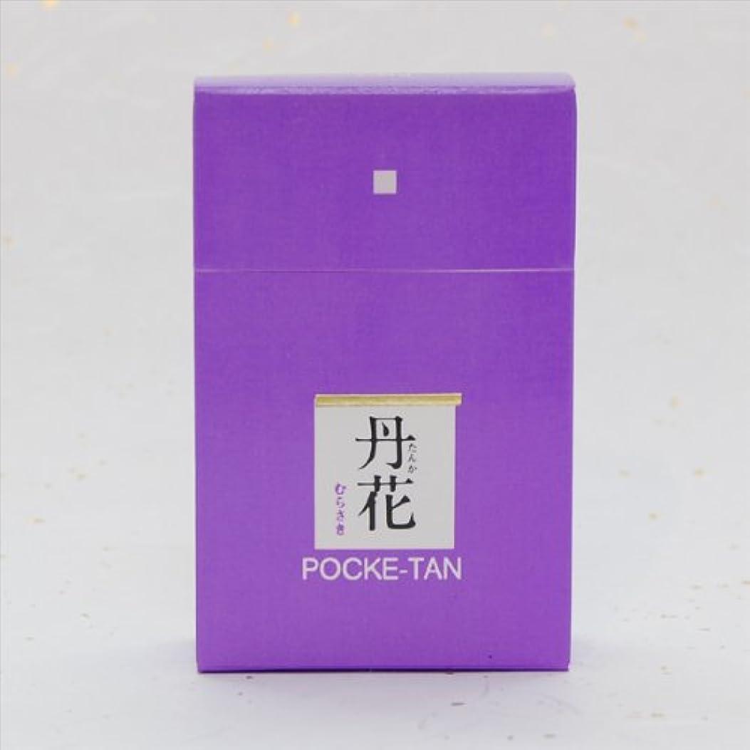 インシュレータヒステリック薄暗いお香 ポケットアロマ 紫丹花 ステックタイプ