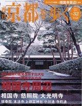 週刊 京都を歩く(32)相国寺周辺