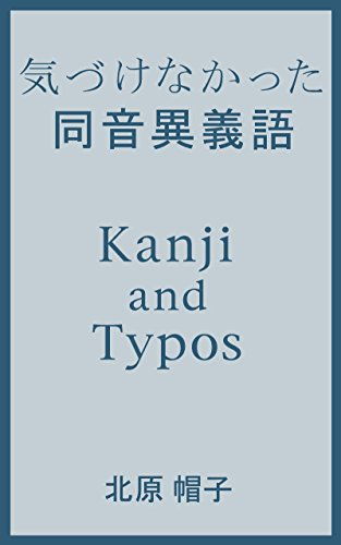 気づけなかった同音異義語: Kanji and Typos