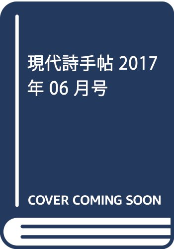 現代詩手帖 2017年 06 月号 [雑誌]