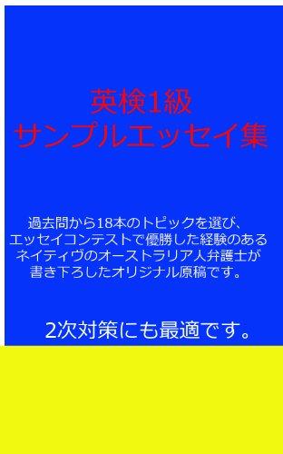英検1級エッセイ対策【サンプルエッセイ18回分】