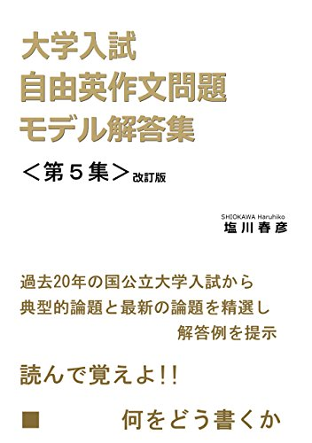 大学入試 自由英作文問題 モデル解答集 <第5集> 改訂版