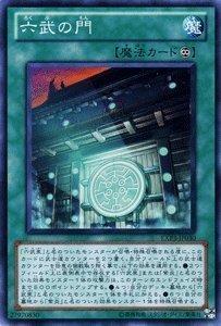 遊戯王カード 【 六武の門〈スーパーレア〉 】 EXP3-JP030-SR 《 エクストラパックVol.3 》