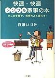 快速・快適 シンプル家事の本―少しの手間で、気持ちよく暮らす! (知的生きかた文庫―わたしの時間シリーズ)