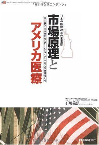 市場原理とアメリカ医療―日本の医療改革の未来形 自由競争・医療格差社会を生き抜くアメリカ式医療経営入門