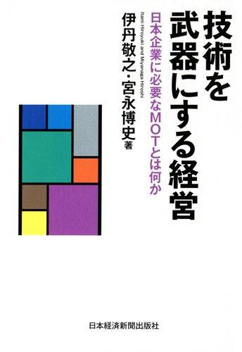 技術を武器にする経営 日本企業に必要なMOTとは何か