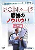 FXトレード 最強のノウハウ!!入門編 [レンタル落ち]