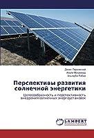 Перспективы развития солнечной энергетики: Целесообразность и перспективность внедрения солнечных энергоустановок