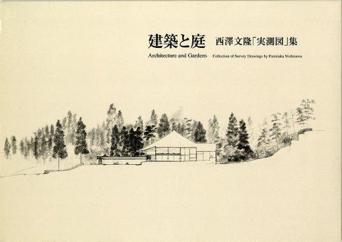 建築と庭—西沢文隆「実測図」集