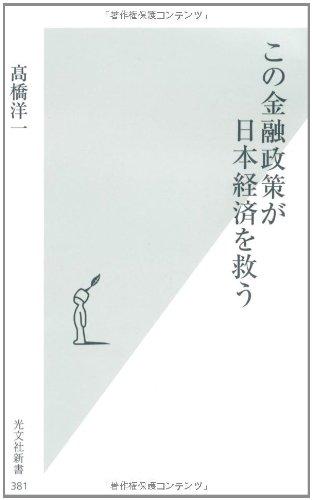 この金融政策が日本経済を救う (光文社新書)の詳細を見る