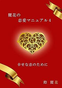[際麗花]の麗花の恋愛マニュアル 4 幸せな恋のために