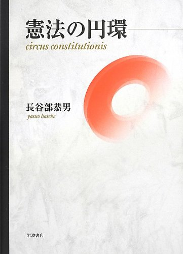 憲法の円環の詳細を見る