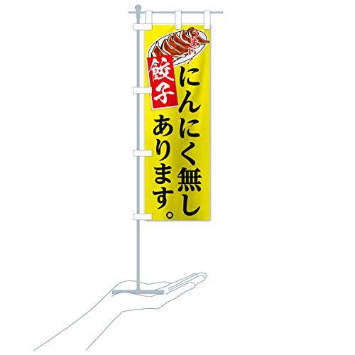 卓上ミニにんにく無し餃子 のぼり旗 サイズ選べます(卓上ミニのぼり10x30cm 立て台付き)