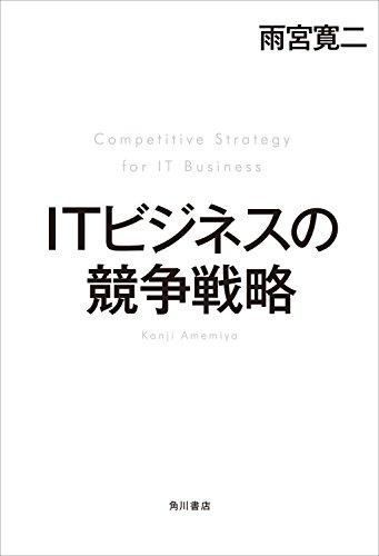 ITビジネスの競争戦略 (角川学芸出版単行本)の詳細を見る