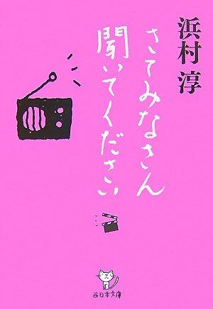 さてみなさん聞いてください (西日本文庫)