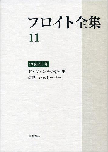 フロイト全集〈11〉1910‐11年―ダ・ヴィンチの想い出 症例「シュレーバー」の詳細を見る