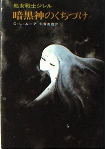 暗黒神のくちづけ―処女戦士ジレル (ハヤカワ文庫 SF 139 処女戦士ジレル)