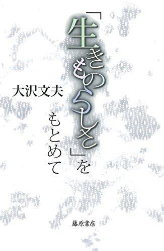 「生きものらしさ」をもとめて(藤原書店)