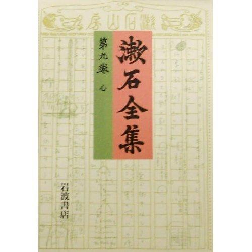漱石全集〈第9巻〉心の詳細を見る