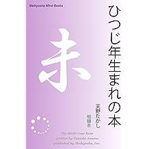 ひつじ年生まれの本 十二支占い (Meikyosha Mind Books)