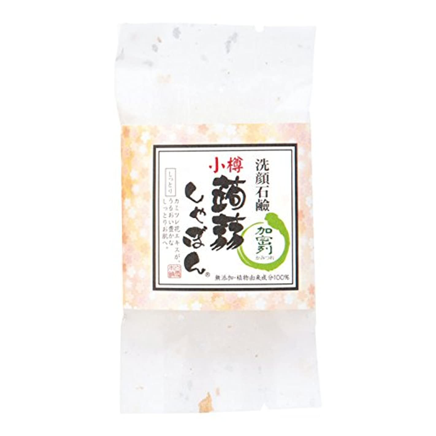 小樽蒟蒻しゃぼん小樽 加密列(かみつれ)