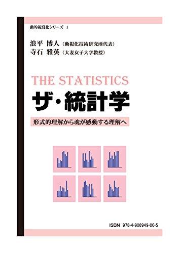 ザ・統計学: 形式的理解から魂が感動する理解へ 動的視覚化シリーズの詳細を見る