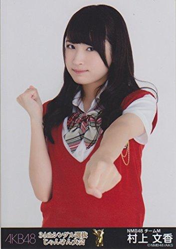 AKB48公式生写真 34thシングル選抜じゃんけん大会 【村上文香】
